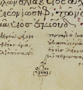 Hebrew annotation to MS 1214